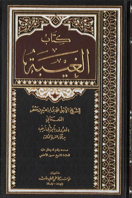 1415110736_cover-kitab-al-ghayba