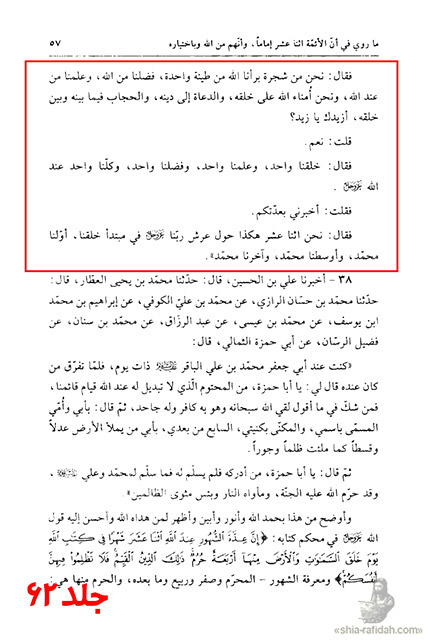 1415110755_kitab-al-ghayba-pg-57-h-37