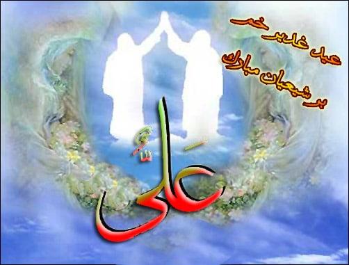 ghadir3
